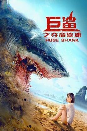 Huge Shark